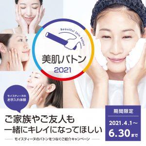 2021_美肌バトン投稿画像01 (003)